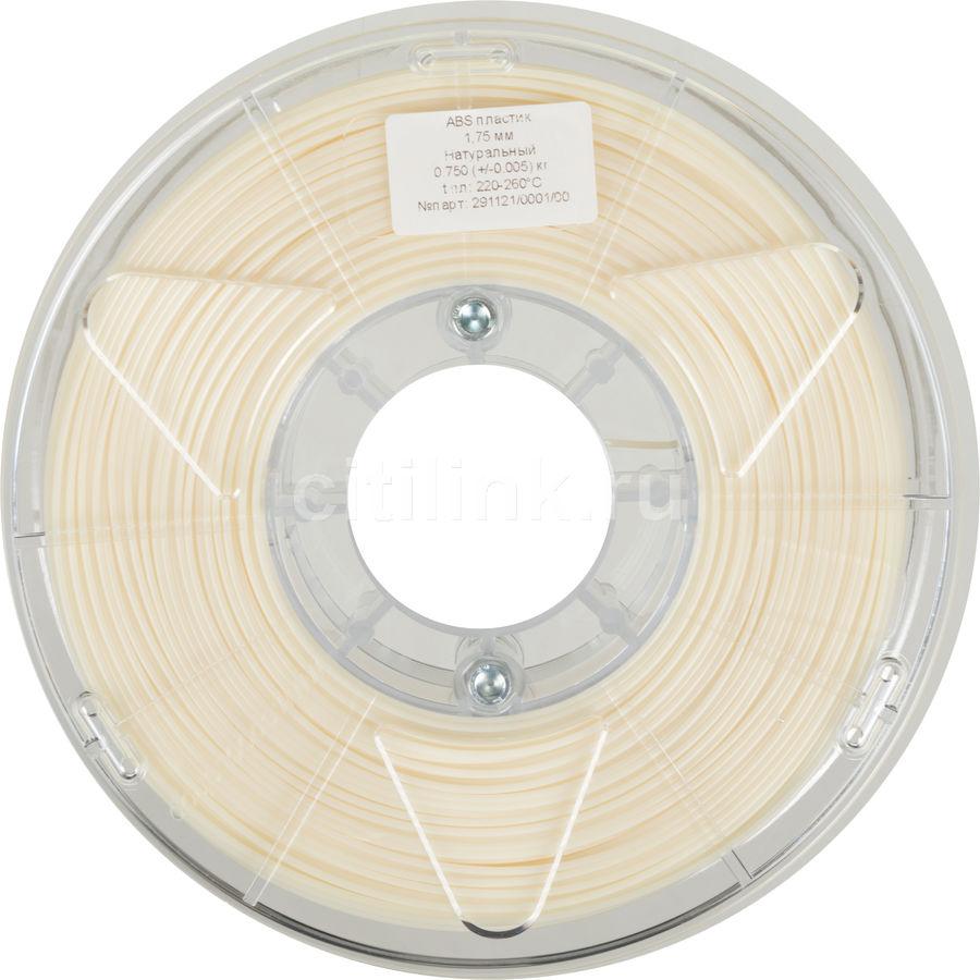 Пластик для принтера 3D Cactus CS-3D-ABS-750-NATURAL ABS d1.75мм 0.75кг 1цв.