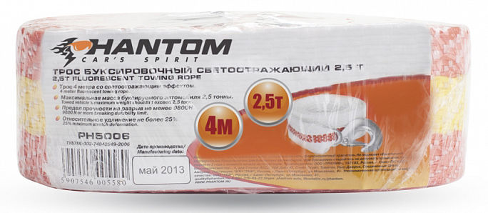 Трос буксировочный PHANTOM PH5006
