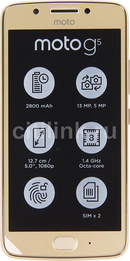 Смартфон MOTOROLA MOTO G5 XT1676,  золотистый