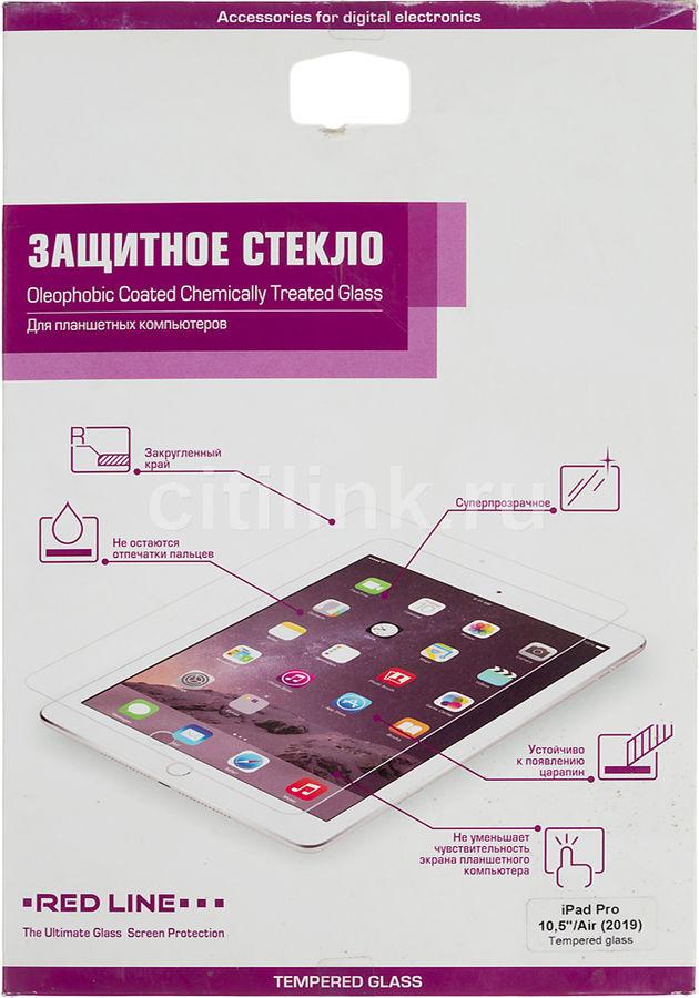 "Защитное стекло REDLINE для Apple iPad Pro 2017,  10.5"", 1 шт [ут000011736]"