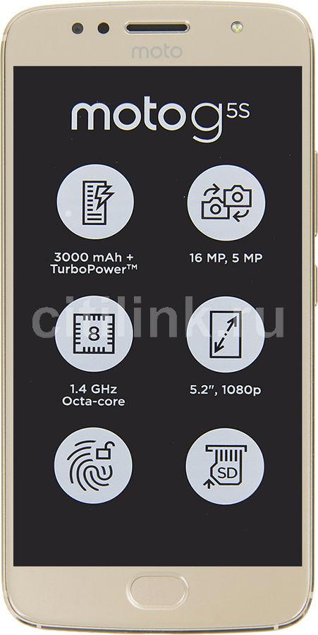 Смартфон MOTOROLA G5S 32Gb,  XT1794,  золотистый