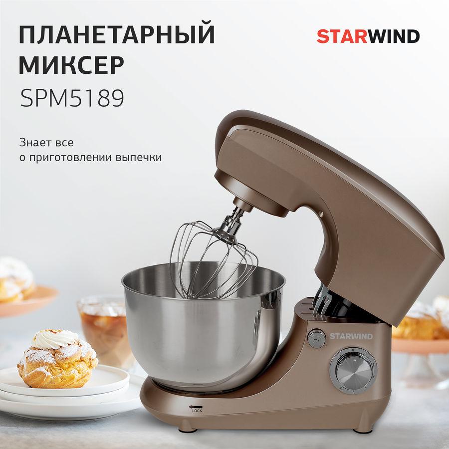 Миксер starwind spm5189 коричневый