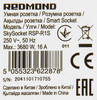Умная розетка Redmond RSP-R1S дистанционное вкл/выкл приборов вид 6