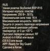 Умная розетка Redmond RSP-R1S дистанционное вкл/выкл приборов вид 9