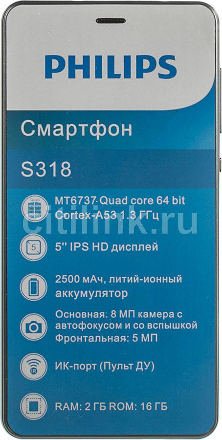 Смартфон PHILIPS S318,  темно-серый