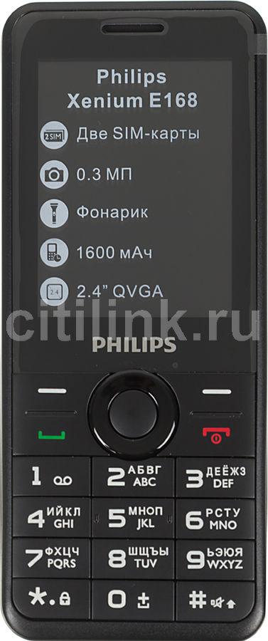 5907bdbc3e72 Купить Мобильный телефон PHILIPS Xenium E168, черный в интернет ...