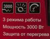 Тепловая пушка электрическая РЕСАНТА ТЭПК-3000,  красный [67/1/22] вид 11