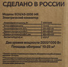 Конвектор ELECTROLUX ECH/AS-2000 MR,  2000Вт,  белый [нс-1120252] вид 9