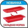 Форма для выпечки Tefal J4090554 квадр. 23x23см силикон платиновый красный (2100090373) вид 5