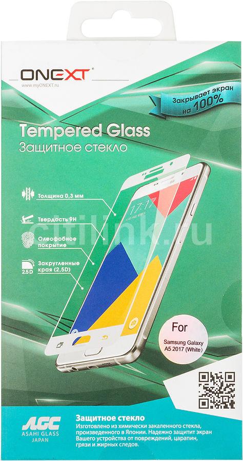 Защитное стекло ONEXT для Samsung Galaxy A5 2017,  1 шт, белый [41232]