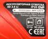 Отвертка электрическая MILITARY SD3.6Li,  1.3Ач [400862] вид 6