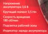 Отвертка электрическая MILITARY SD3.6Li,  1.3Ач [400862] вид 10
