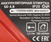 Отвертка электрическая MILITARY SD4.8,  0.6Ач [400863] вид 6