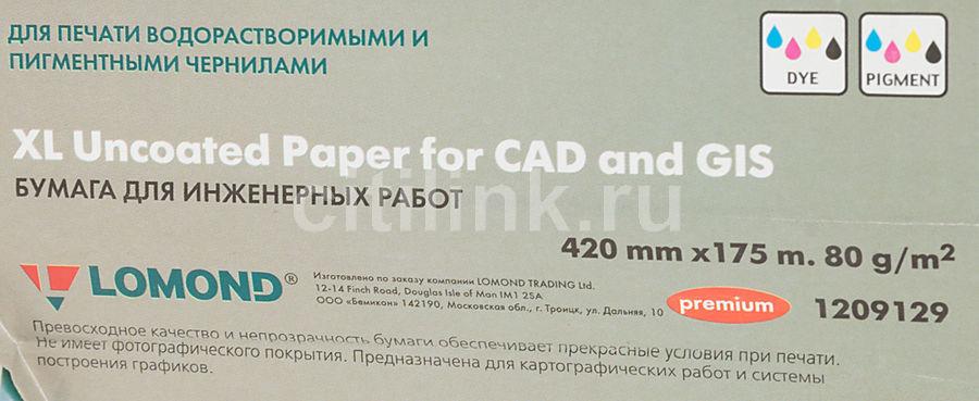 Бумага инженерная Lomond 80г/м2 914мм х 175м х 76 стандарт матовая 1209132