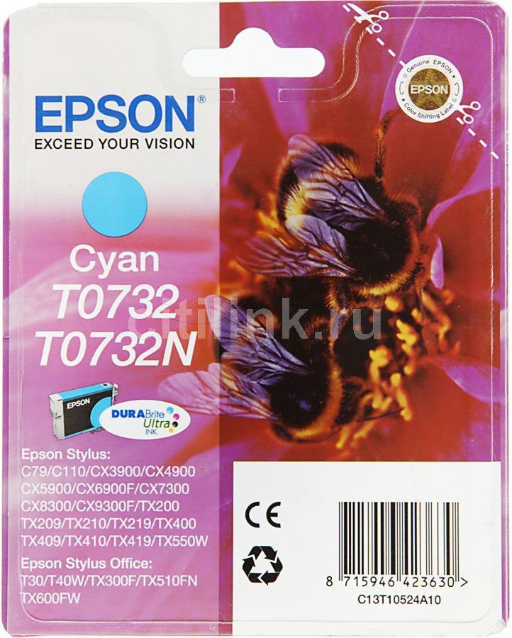 Картридж EPSON T0732 голубой [c13t10524a10]