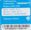 Стабилизатор напряжения IPPON AVR-1000 [551688] вид 8