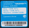 Стабилизатор напряжения IPPON AVR-2000 [551689] вид 8