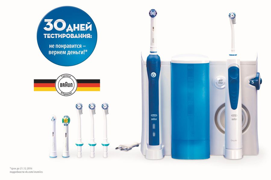 Электрическая зубная щетка ORAL-B Professional Care OXYJET + 3000 белый [80212257]