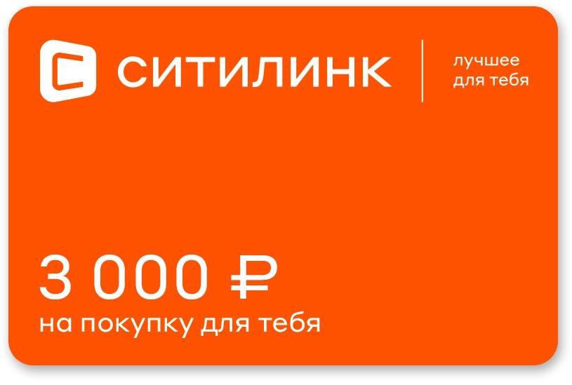 Подарочный сертификат Ситилинк номинал 3000р. (в.1)