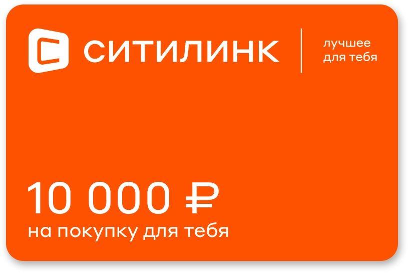 Подарочный сертификат Ситилинк номинал 10000р. (в.1)
