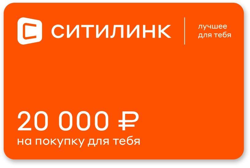 Подарочный сертификат Ситилинк номинал 20000р. (в.1)