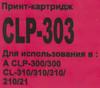 Картридж  CLP-M300A пурпурный [clp-303] вид 2