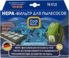 НЕРА-фильтр TOP HOUSE TH H12E,  1 шт., для пылесосов Electrolux вид 1