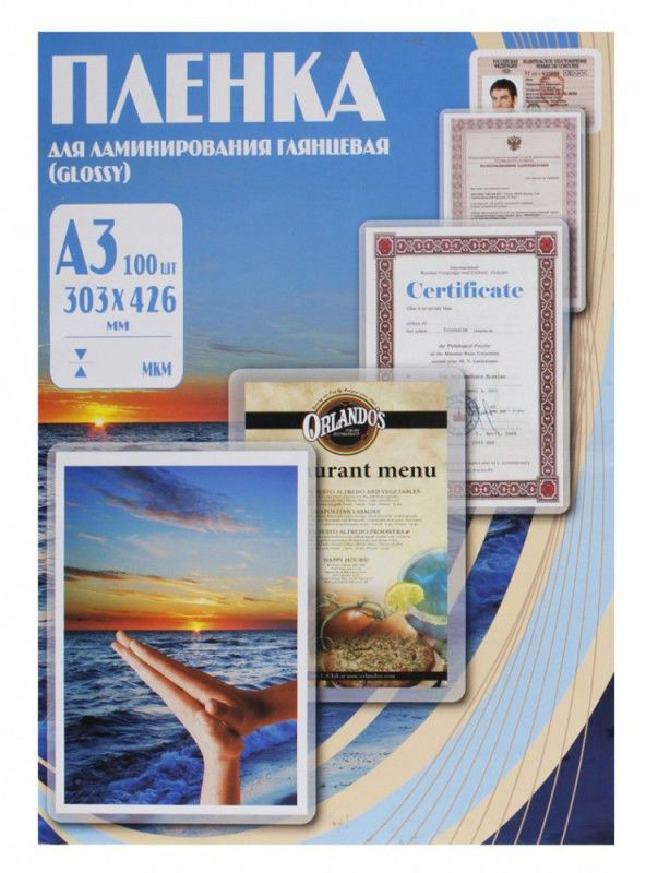 Пленка для ламинирования OFFICE KIT PLP10330,  80мкм,  303х426 мм,  100шт.,  глянцевая,  A3