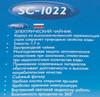 Чайник электрический SCARLETT SC-1022, 2000Вт, серебристый вид 8