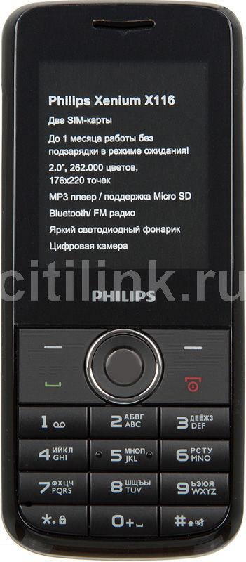 Мобильный телефон PHILIPS X116  черный