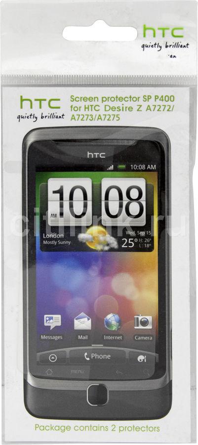 Защитная пленка HTC SP-P400  для HTC Desire Z,  прозрачная, 2 шт