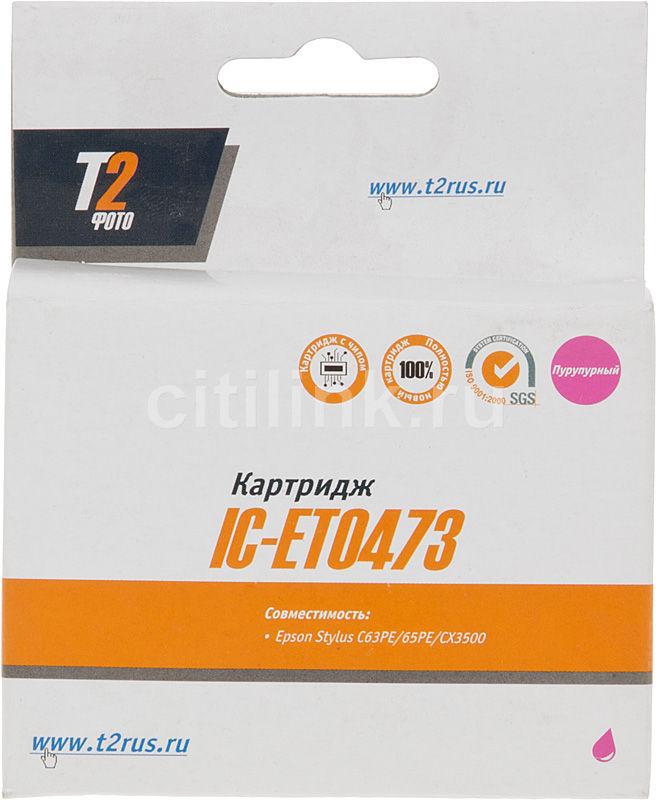 Картридж T2 C13T04734A IC-ET0473,  пурпурный