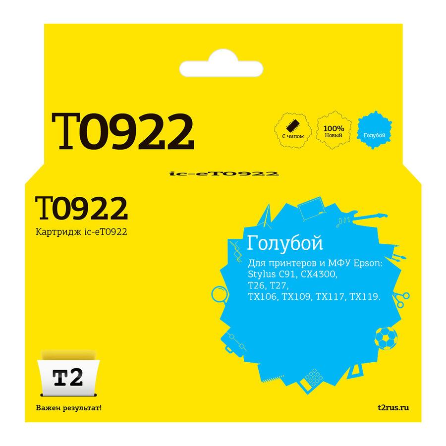 Картридж T2 C13T09224A голубой [ic-et0922]