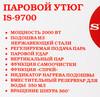 Утюг SUPRA IS-9700,  2000Вт,  синий/ белый [1484] вид 8