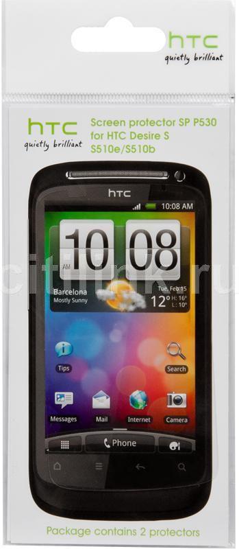 Защитная пленка HTC SP-P530  для HTC Desire S,  прозрачная, 2 шт