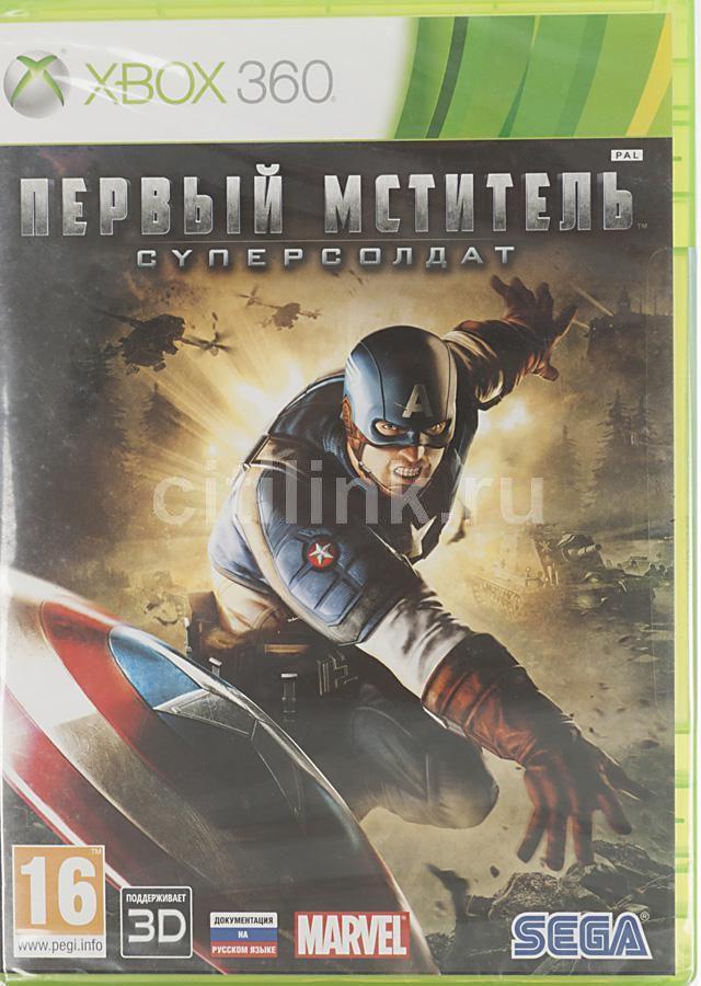 Игра MICROSOFT Первый мститель: Суперсолдат (с поддержкой 3D) для  Xbox360 Rus (документация)