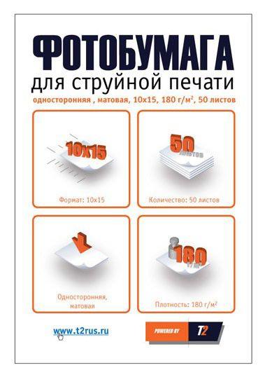 Бумага T2 PP-005 10x15 180 г/м2 50 л матовая
