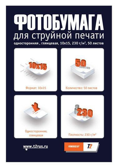 Бумага T2 PP-107 10x15 230 г/м2 50 л глянцевая