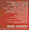Автомагнитола PROLOGY DVD-2020U,  USB,  SD вид 9