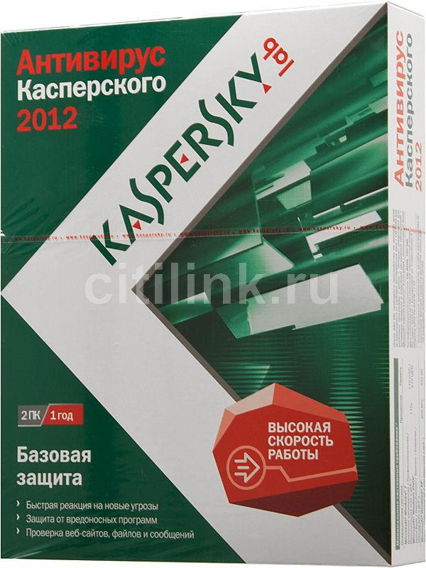 ПО Kaspersky Anti-Virus 2012 Russian Edition. 2-Desktop 1 year Base Box (KL1143RBBFS)