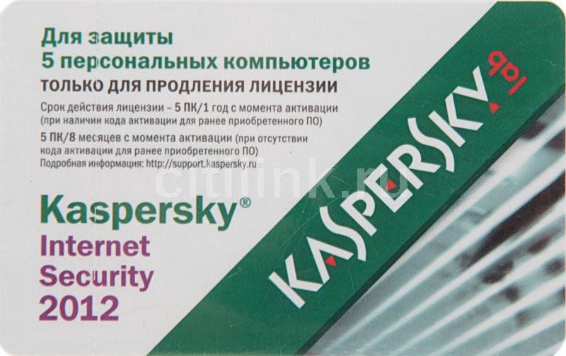 ПО Kaspersky Internet Security 2012 Russian Edition. 5-Desktop 1 year Renewal Card (KL1843ROEFR)