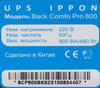 Источник бесперебойного питания IPPON Back Comfo Pro New 800,  800ВA [632583] вид 7