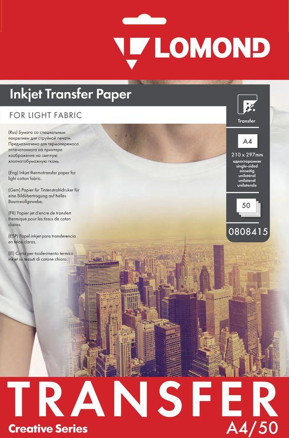 Термотрансфер Lomond 0808415 A4/140г/м2/50л./белый для струйной печати