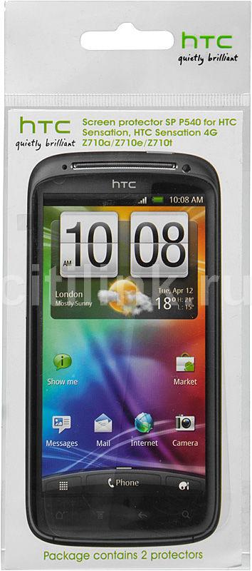 Защитная пленка HTC SP-P540  для HTC Sensation,  прозрачная, 2 шт