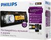 Автомагнитола PHILIPS CEM3000/51,  USB вид 8