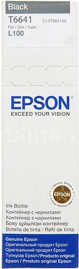 Картридж EPSON T6641 черный [c13t66414a]