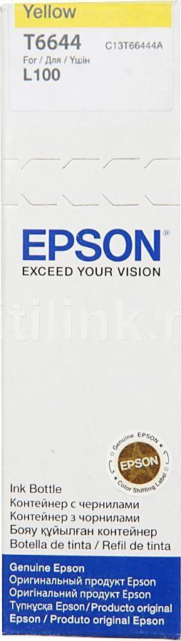 Картридж EPSON T6644 желтый [c13t66444a]