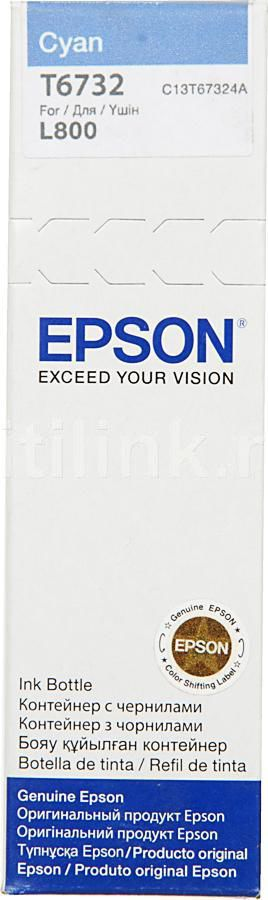 Картридж EPSON T6732 голубой [c13t67324a] small vacuum pump 617cd32 small ac oil free vacuum pump