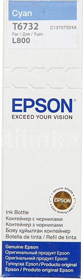 Картридж EPSON T6732 голубой [c13t67324a]