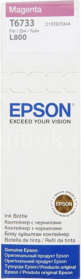 Картридж EPSON T6733, пурпурный [c13t67334a]